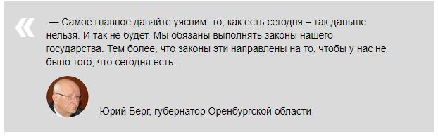 Губернатор Оренбургской области как ни когда прав! Политика, Цитаты, Забавное