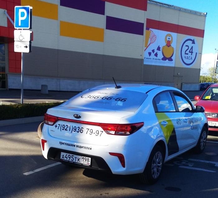 Типичный инвалид... Яндекс такси, Нарушение ПДД, Хамство