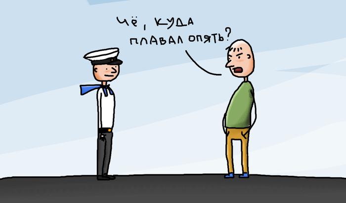 Дальнее плавание? Корабль, Моряки, Длиннопост, Комиксы