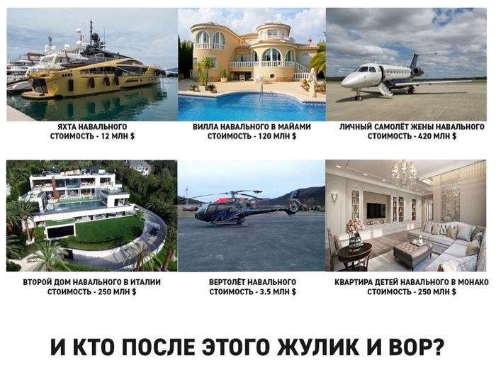 Эй, Навальный, попробуй отвертеться теперь!