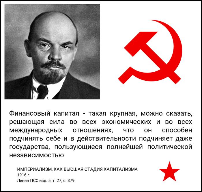 Империализм, как высшая стадия капитализма - Ленин Ленин, Капитализм, Империализм, Капитал, Финансовый, Подчиняет себе, Государство, Цитаты