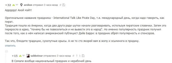 Пикабу пиратско - образовательный Пиратство, Пикабу образовательный, Комментарии на Пикабу, Кот, Длиннопост