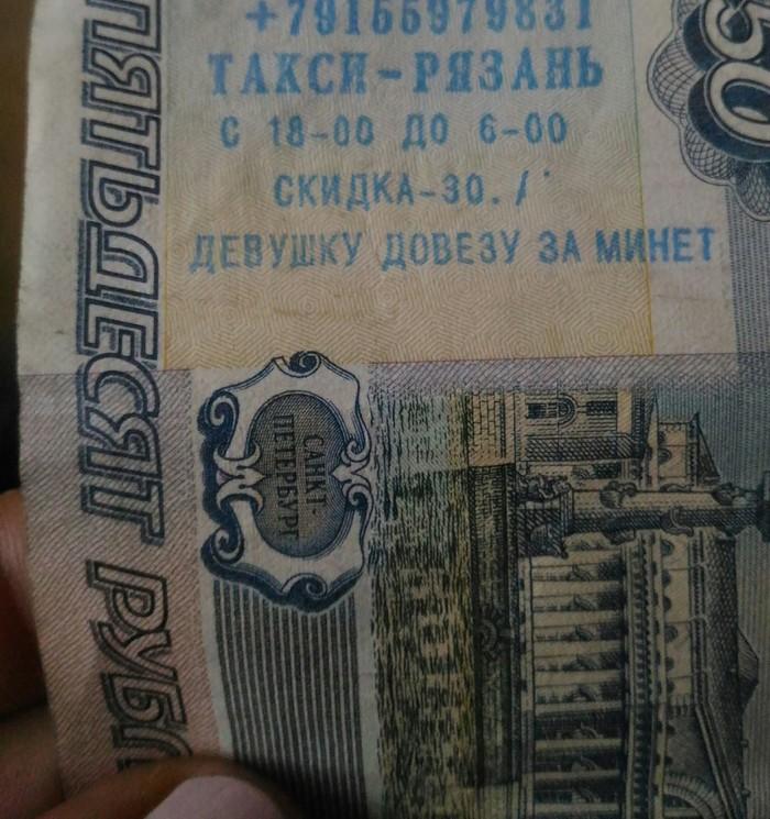 Рязанский таксист. Креативная реклама, Таксист