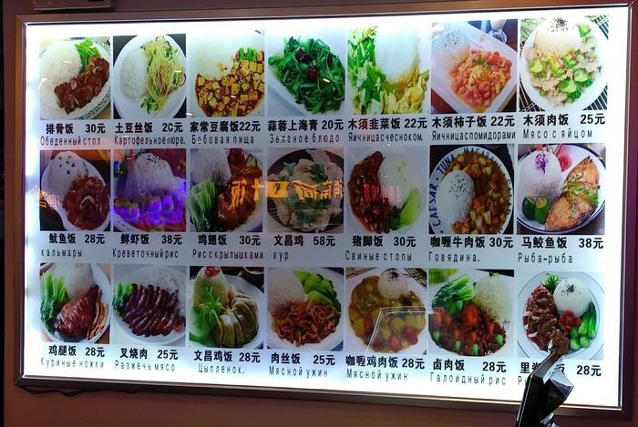 Меню ресторана в г.Санья, о.Хайнань Китай, Трудности перевода, Юмор