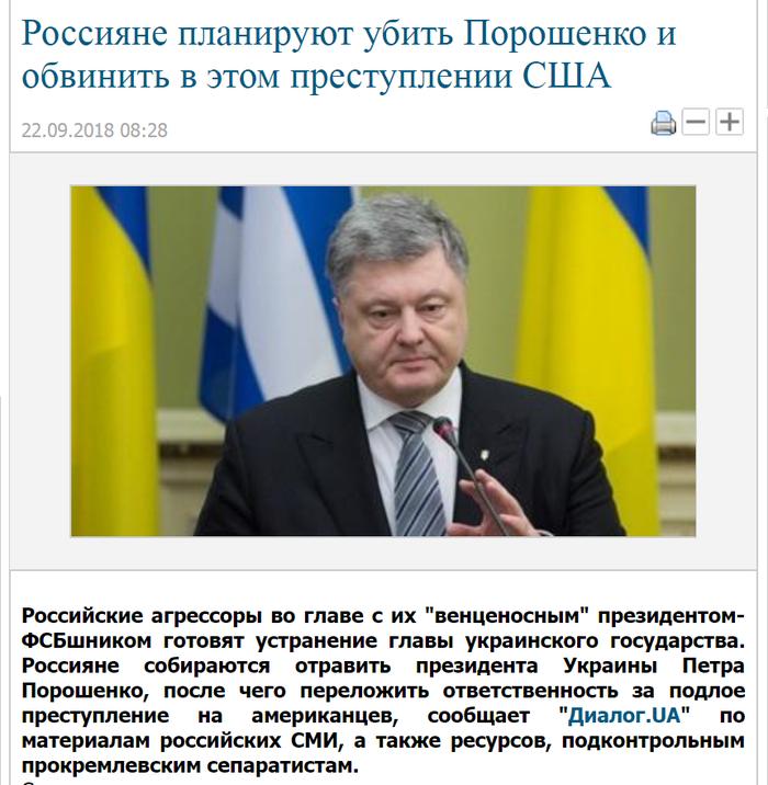 Настало... Украина, Политика, Порошенко, УкроСМИ