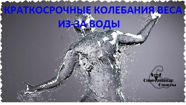 Краткосрочные колебания веса из-за воды Спорт, Тренер, Спортивные советы, Вода, Похудение, Диета, Питание, Длиннопост