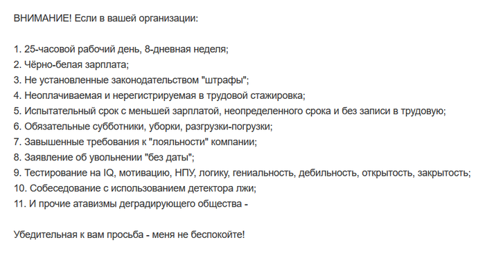 Hh.ru - эксплуататор не пройдёт! Работа, Резюме, Headhunter, Список, Фильтр, Условия