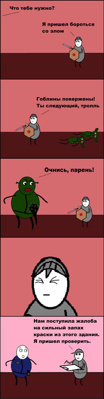 Гоблинское Cynicmansion, Комиксы, Paint