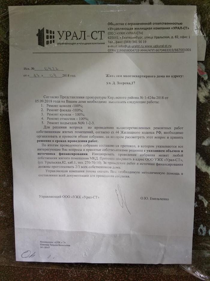 Ремонт подъезда Коммунальщики, Юридическая консультация, Без рейтинга, Законодательство, Помощь
