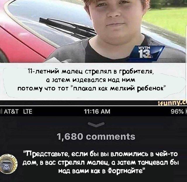 """11-летний малец стрелял в грабителя, а затем издевался над ним потому что тот """"плакал как мелкий ребенок"""" Самооборона, Пацаны, Грабители, Fortnite"""