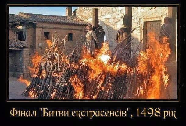"""Финал """"Битвы экстрасенсов"""". 1498 год."""