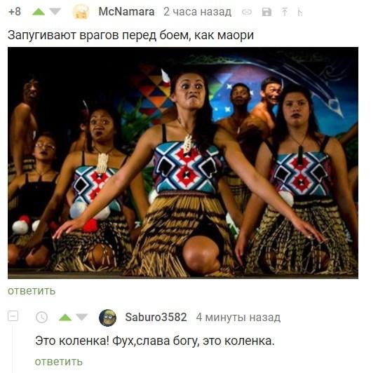 Редкой величины у этой маори... а, так это коленка! Комментарии, Скриншот, Маори, Колено, Не МПХ