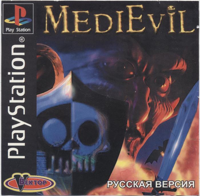 MEDIEVIL 20 Лет MediEvil, Ps1, Ностальгия, Playstation 1, Длиннопост