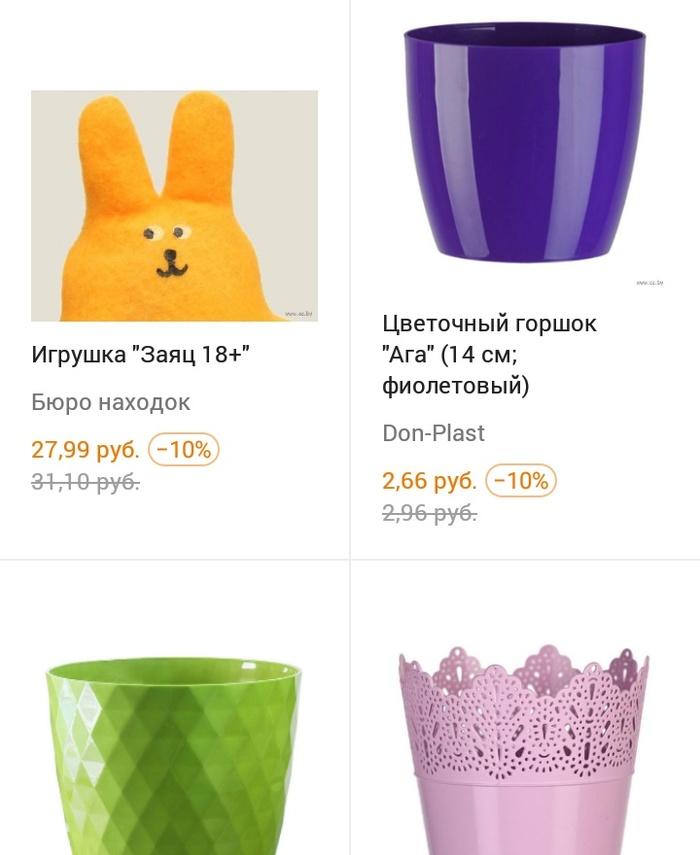 Подозрительный зайчик Заяц, Нежданчик, Интернет-Магазин, Длиннопост