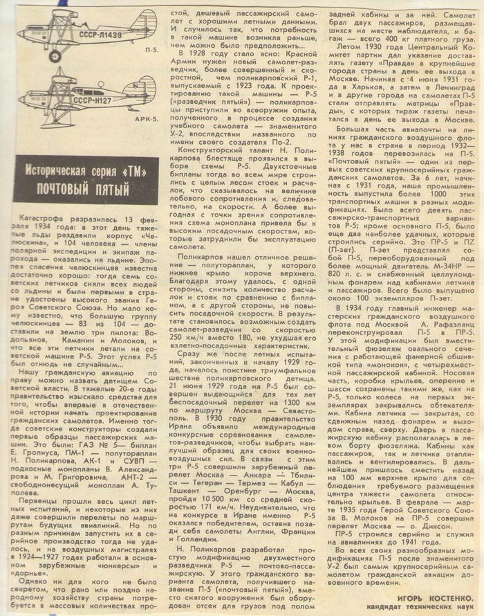 """С прискорбием заявляю. """"Наш Авиамузей"""" завершает экспозицию... Авиация, История авиации, Журнал, Длиннопост"""