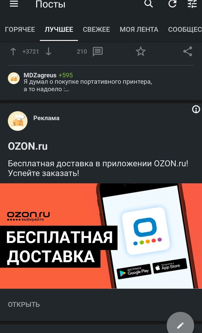 Недосказанность в рекламе OZON.ru Реклама, Магазин озон, Ozon, Что-То ee3e3d36702