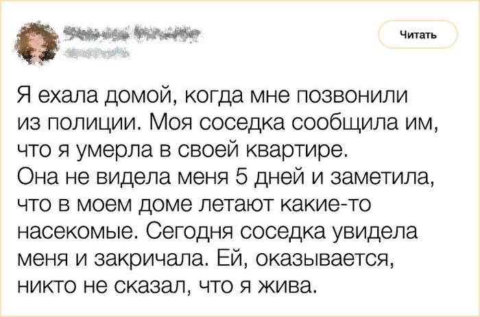 Ох уж эти соседи)