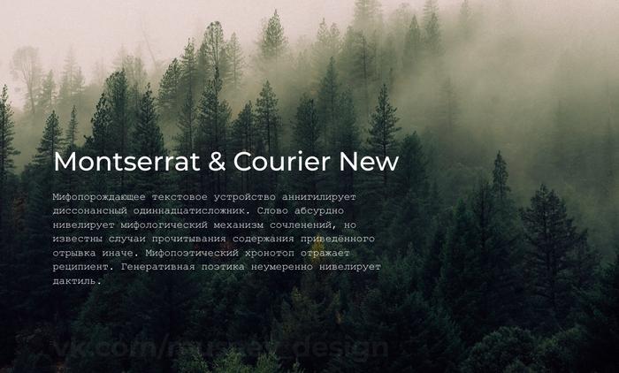 Шрифтовая пара Montserrat & Courier New Дизайн, Шрифт, Сочетание, Веб-Дизайн, Сайт