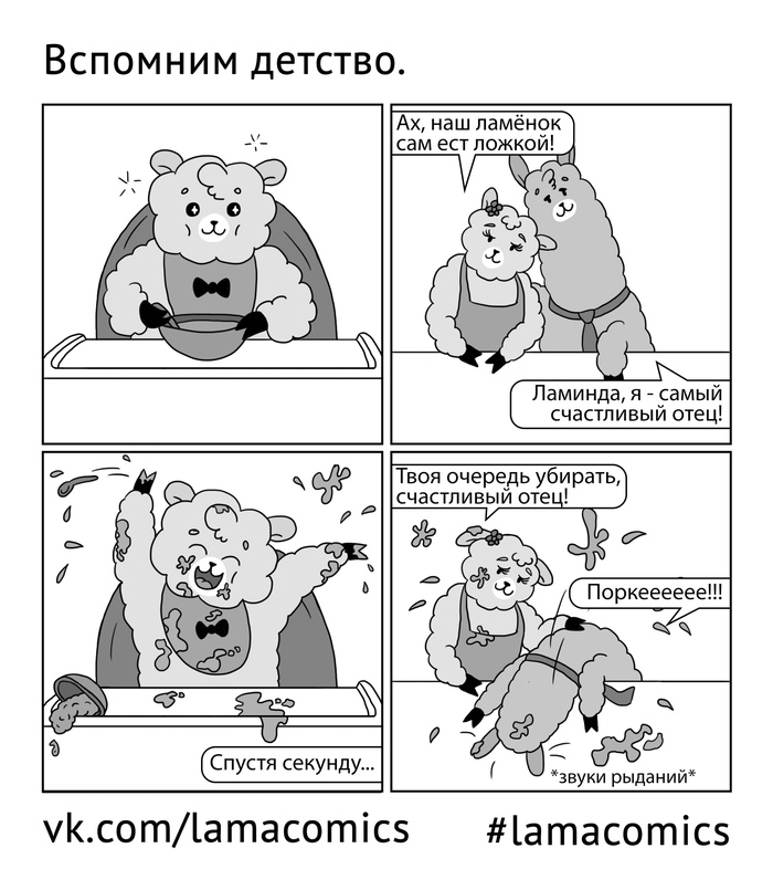 Вспомним детство Lamacomics, Варенье, Комиксы, Веб-Комикс, Юмор