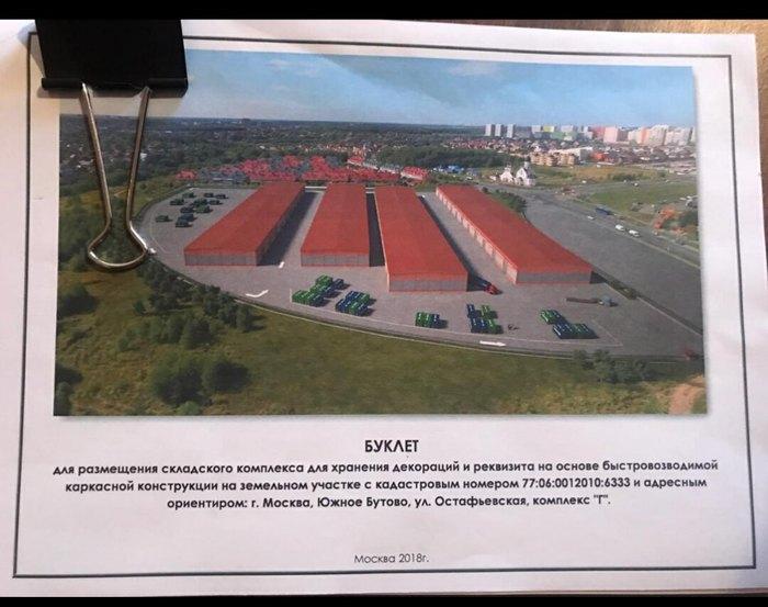 В Южном Бутово начали строить складской комплекс Южное Бутово, Потапово, Длиннопост, Строительство, Склад, Комплекс