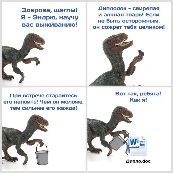 Новость №683:Динозавр Эндрю помог разобраться в образе жизни молодых диплодоков Наука, Образовач, Палеонтология, Динозавры, Диплом, Юмор