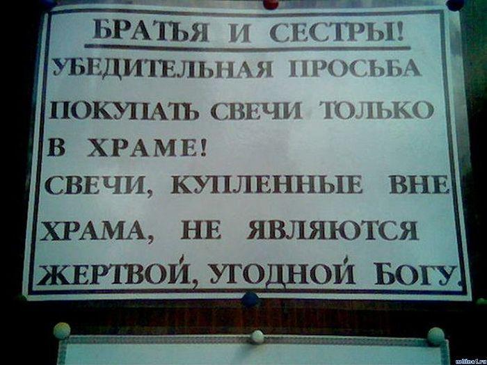 Небогоугодные заведения Новости, РПЦ, Запрет