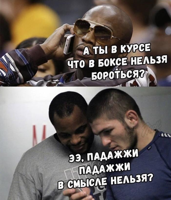 Майвейзер ответил на вызов Нурмагомедова