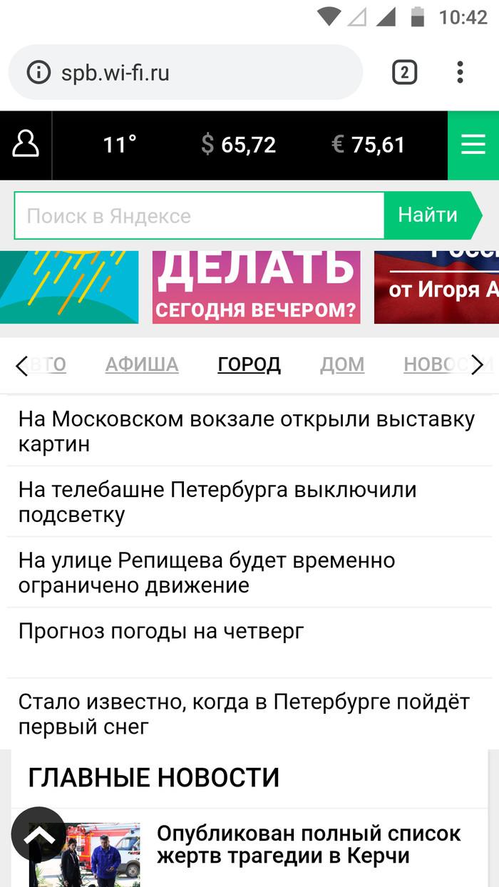 Кто такой этот Репищев? Санкт-Петербург, СМИ, Метро, Позор, Названия улиц, Длиннопост, Бомбит