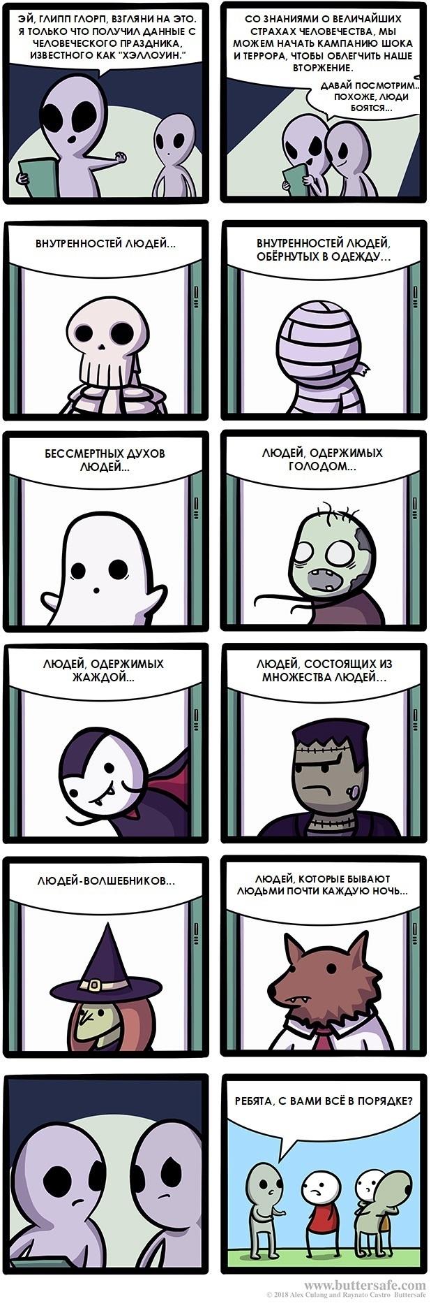 Страхи человечества Buttersafe, Комиксы, Хэллоуин, Длиннопост