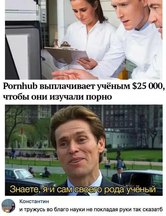 Ради науки