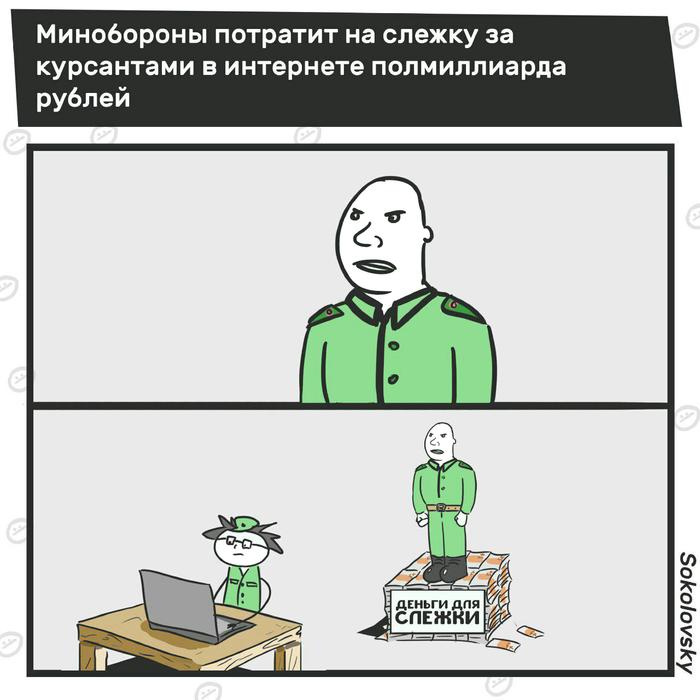 Ни лайка врагу Новости, Министерство Обороны РФ, Комиксы, Sokolovsky!