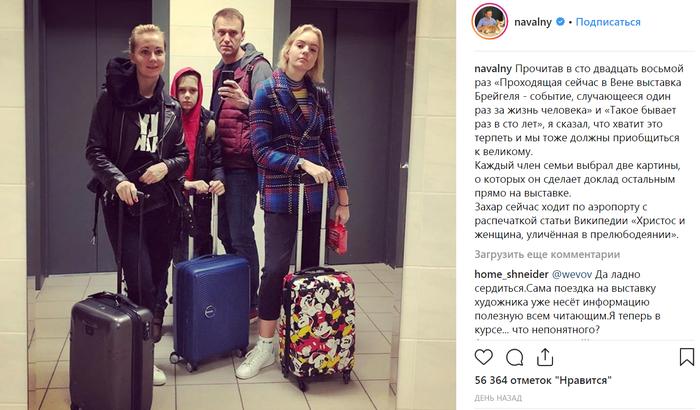 Семья самозанятых россиян. Россия, Алексей Навальный, Политика, Скриншот, Instagram