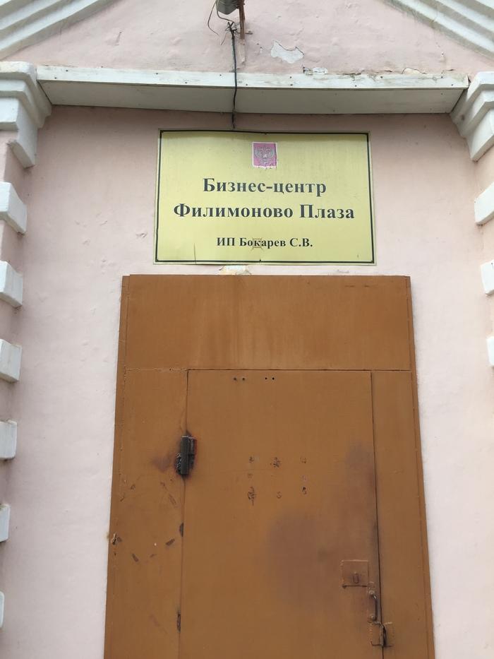 Филимоново Плаза Плаза, Бизнес, Село, Длиннопост, Пафос