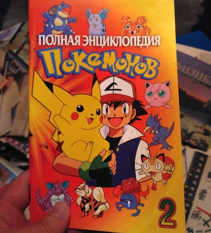 Вся правда о Покемонах Покемоны, 2000-Ые, Печатная продукция, Ностальгия, Длиннопост