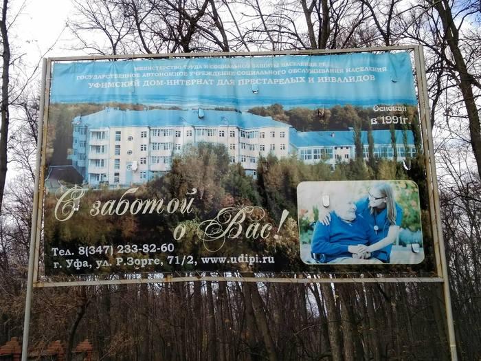 Адреса домов престарелых по башкортостану дома интернаты для пожилых человек