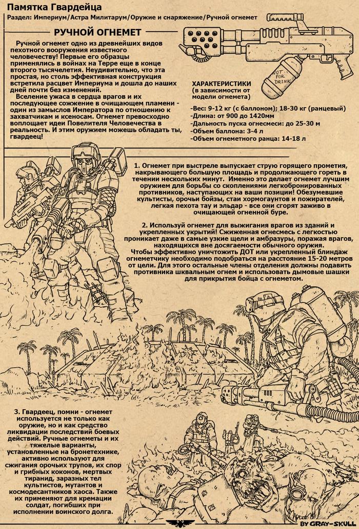 Памятка Гвардейца №8 (by Gray-Skull) Warhammer 40k, Gray-Skull, Имперская гвардия, Огнемет, Памятка, Арт, Картинки, Warhammer