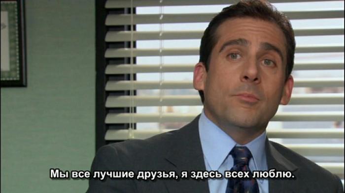 Дружба дружбой Сериалы, Офис, Юмор, Длиннопост