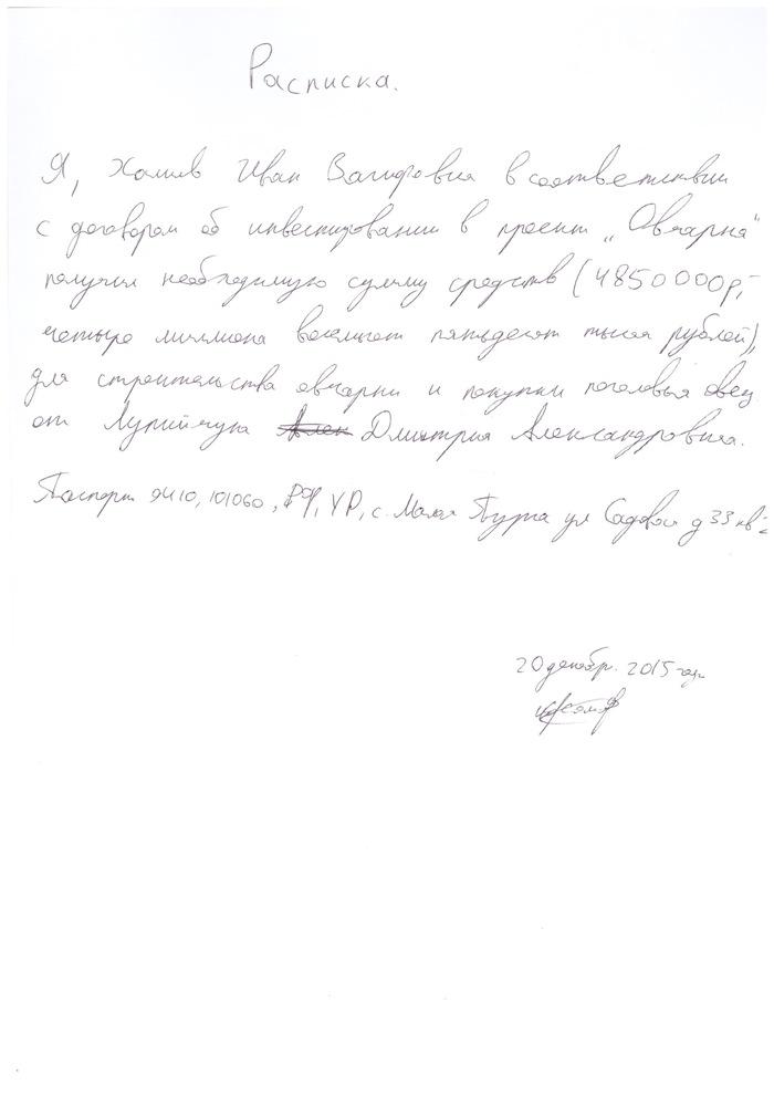 Осторожно Иван Халилов Иван халилов, Кидалы, Обман, Длиннопост