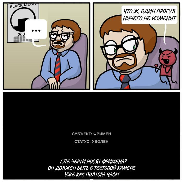 Как бы мог закончиться оригинальный Half-Life Half-Life, Прогул, Альтернативная концовка, Гордон Фримен, Комиксы, Черт