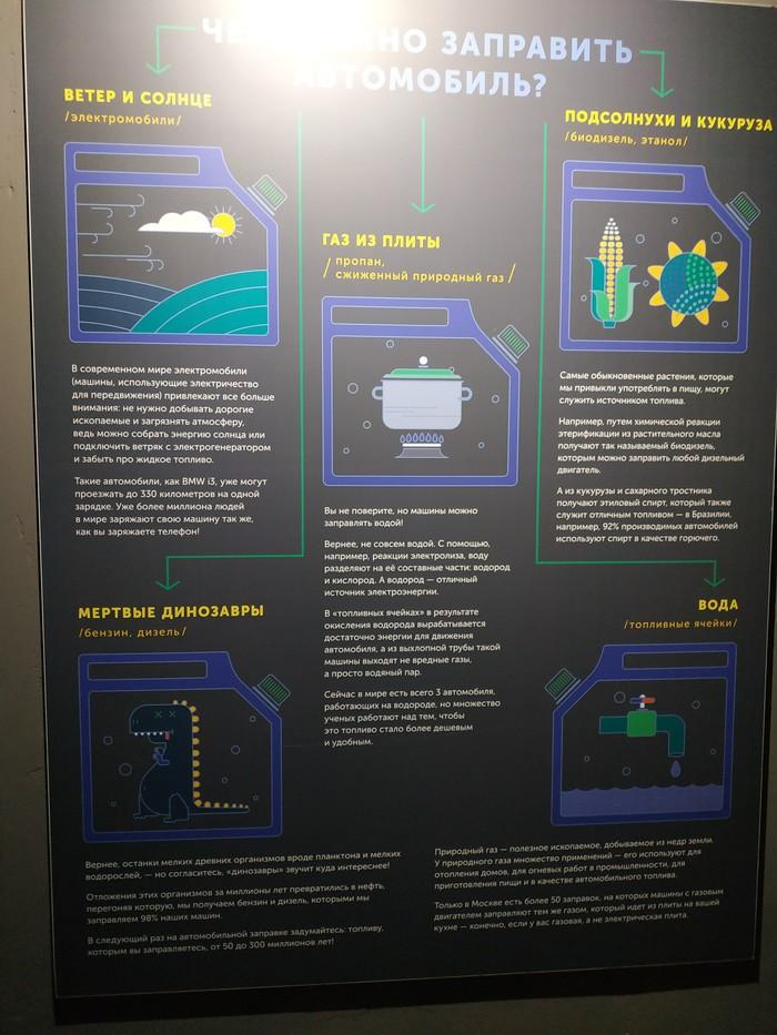 Заправляем машину динозаврами Экспериментаниум, Нефть, Геологи