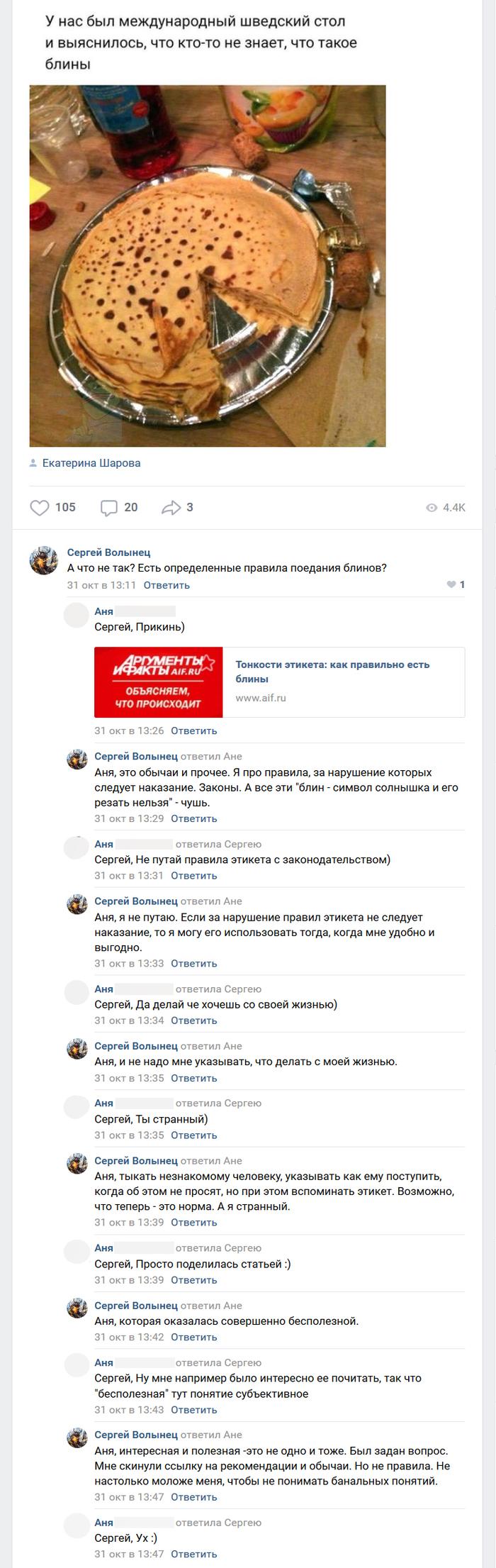 К черту этикет Комментарии, ВКонтакте, Скриншот, Блины, Этикет, Длиннопост
