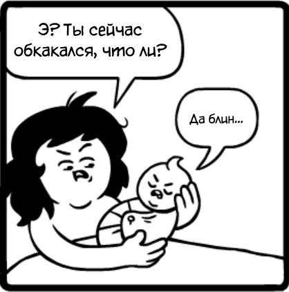 Первый день Комиксы, Перевел сам, Mrlovenstein