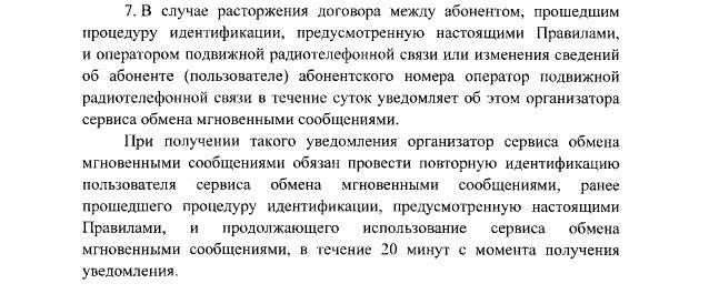 В России ввели запрет на анонимное пользование мессенджерами Мессенджер, Анонимность, Мобильная связь, Данные абонента, Роскомнадзор, Постановление, Длиннопост, Блокировка