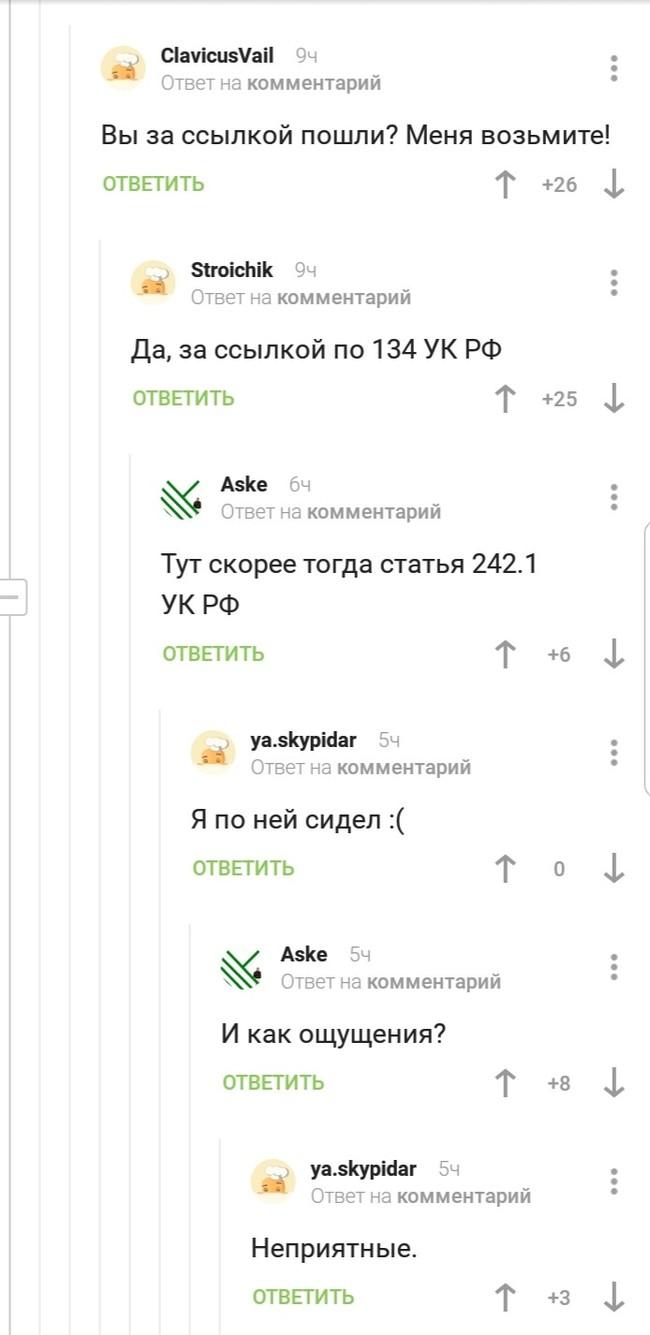 Пикабу делится опытом Комментарии на Пикабу, Россия, Педобир