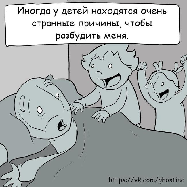 Странные причины Комиксы, Перевел сам, Lunarbaboon, Дети, Взрослые, Длиннопост