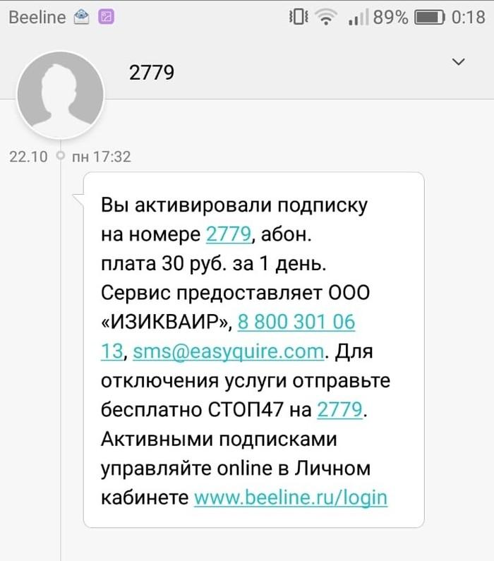 """Онлайн грабеж Билайн в 21 веке, незаконная подписка """"Мобильным кликом"""" Билайн, Мошенничество, Мобильный интернет, Подписка, Мобильный клик, Сотовые операторы, Длиннопост"""