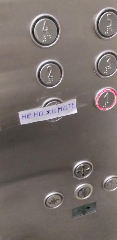 Соблазн Лифт, Кнопка, Соблазн
