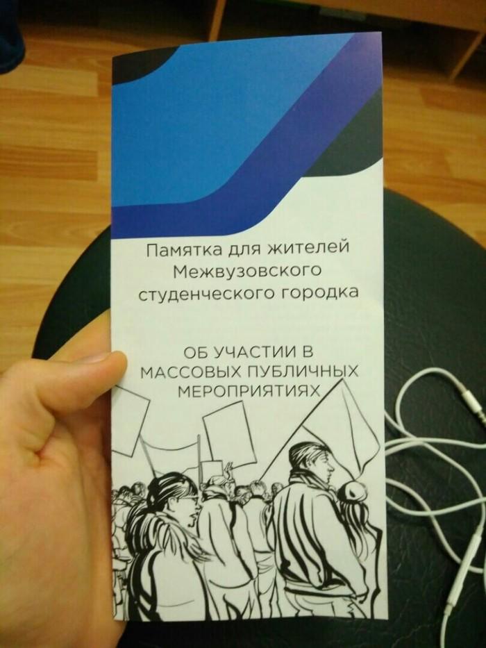 В Межвузовском городке в Питере раздают такое Из сети, Памятка, Массовое мероприятие, Политика, Длиннопост
