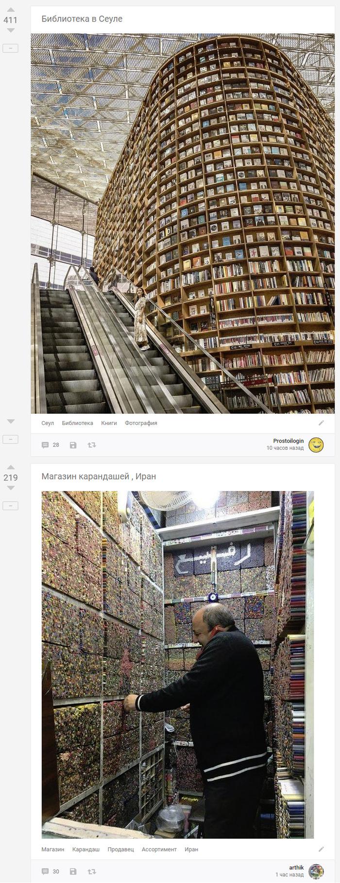 Совпадение Совпадение, Почты, Библиотека, Магазин, Длиннопост