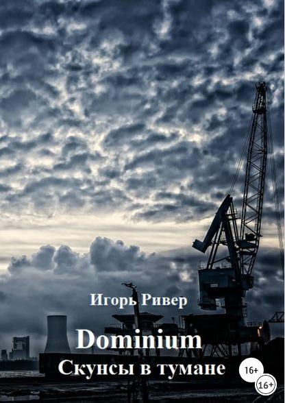 Dominium. Скунсы в тумане Скунсы в тумане, Dominium, Продолжение следует, Длиннопост